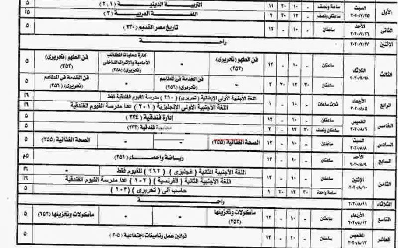 إليكم جدول امتحانات الدبلومات الفنية الفندقية 2020 بعد التعديل