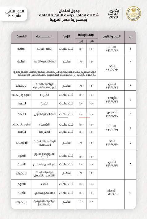 الآن جدول امتحانات الدور الثاني الثانوية العامة 2020 من موقع وزارة التربية والتعليم