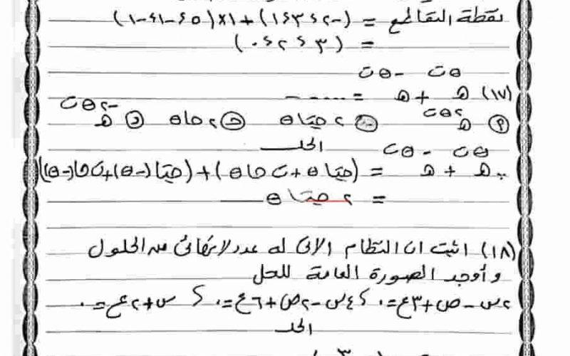 مراجعة ليلة الامتحان منصة ثانوية دوت نت الجبر والهندسة الفراغية 2020