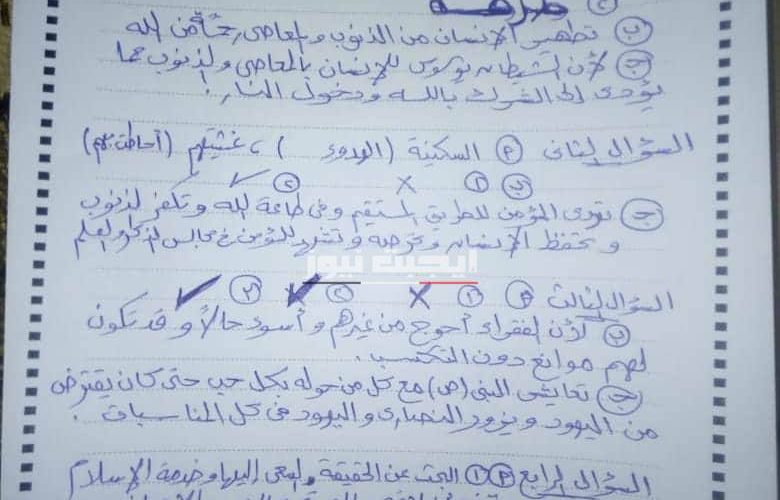 حل امتحان الدين الدبلومات الفنية 2020 جميع الشُعب من كتاب الوزارة