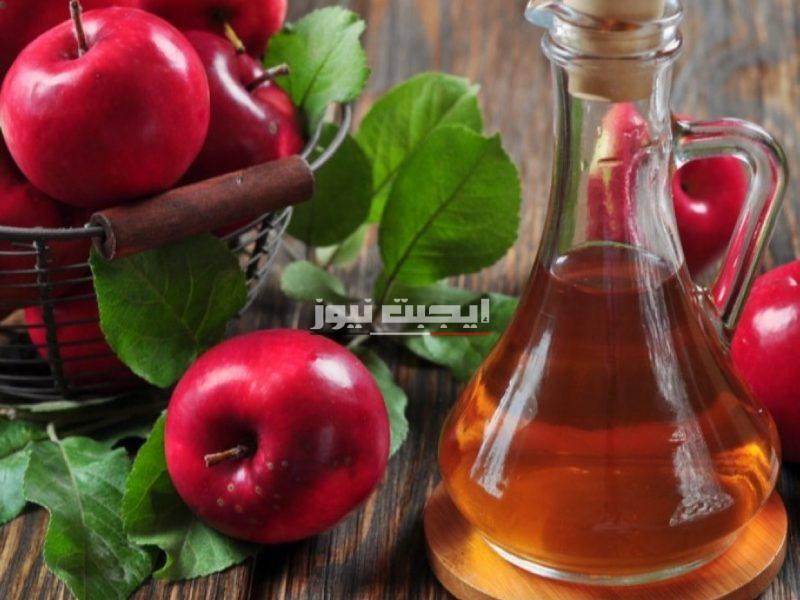 فوائد خل التفاح في عملية إنقاص الوزن
