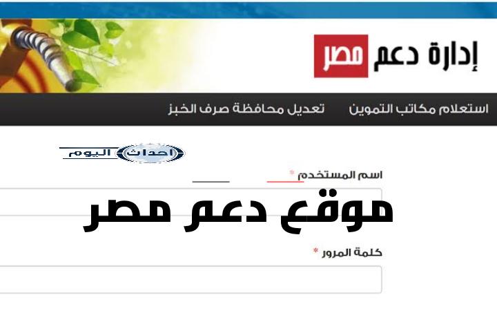 رابط موقع دعم مصر للحصول على خدمات بطاقات التموين 2020
