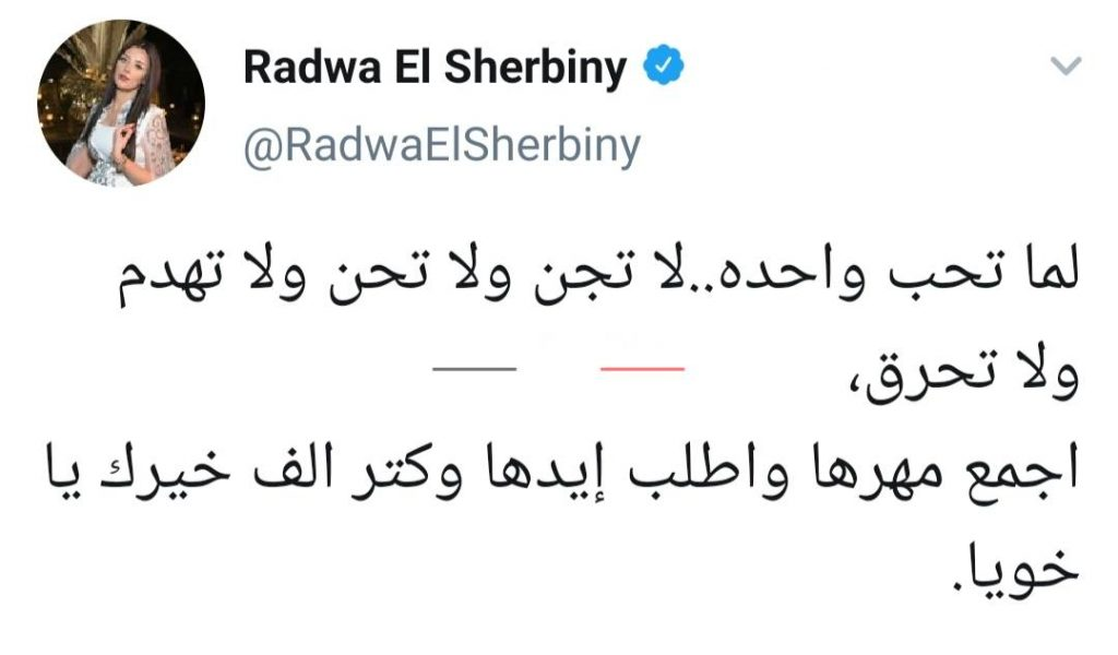 رضوى الشربيني تسخر من أغنية امجد جمعة
