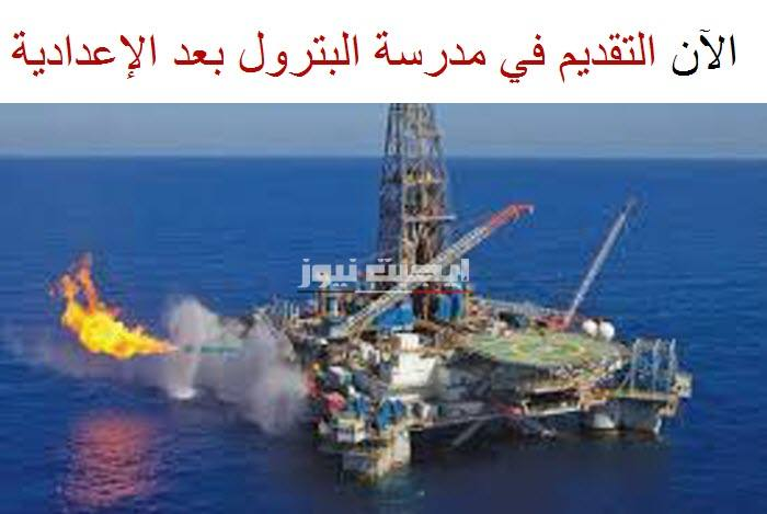 شروط الالتحاق بمدارس البترول بعد المرحلة الإعدادية 2020-2021