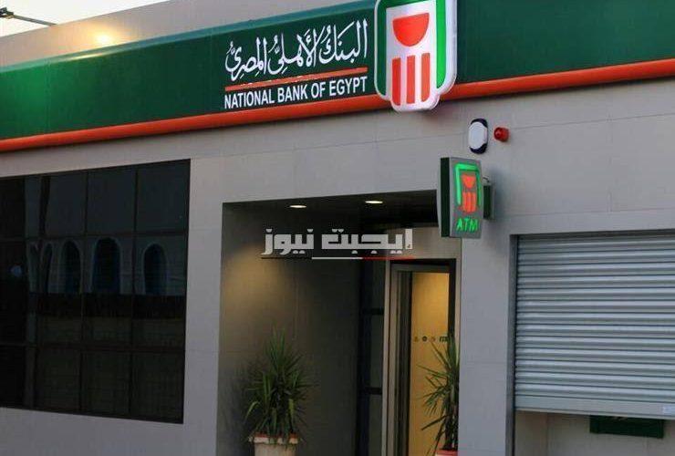 الفرق بين شهادات البنك الأهلي المصري بفائدة 14% وفائدة 15% بالتفصيل