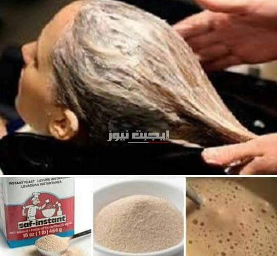 طريقة عمل ماسك الخميرة لتنعيم الشعر