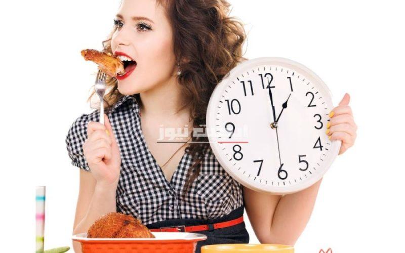 هل تناول الطعام في نفس الوقت مفيد للجسم ؟