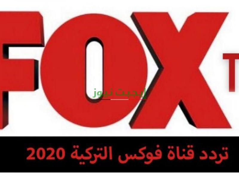 تردد قناة فوكس التركية على النايل سات 2020
