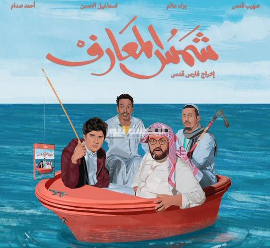 تعرف علي موعد عرض الفيلم السعودي شمس المعارف