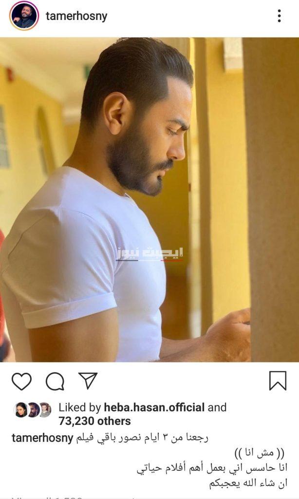 تامر حسني فيلم مش أنا