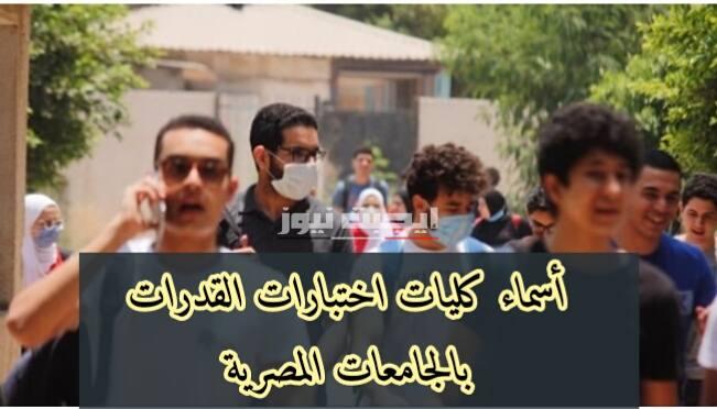 قائمة بأسماء كليات اختبارات القدرات بالجامعات المصرية لطلاب الثانوية العامة 2020