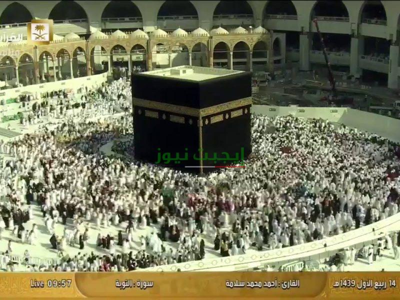 مشاهدة     قناة القرآن الكريم Makkah Live