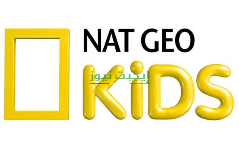 تردد قناة ناشيونال جيوغرافيك كيدز أبوظبي 2020