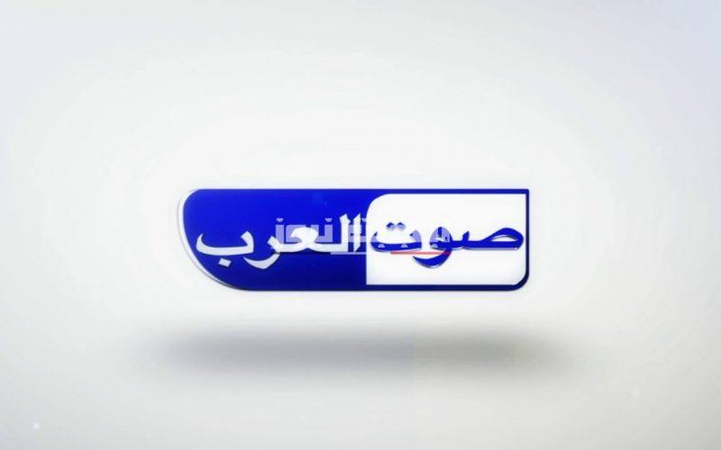 تردد قناة صوت العرب الجديد على النايل سات 2020