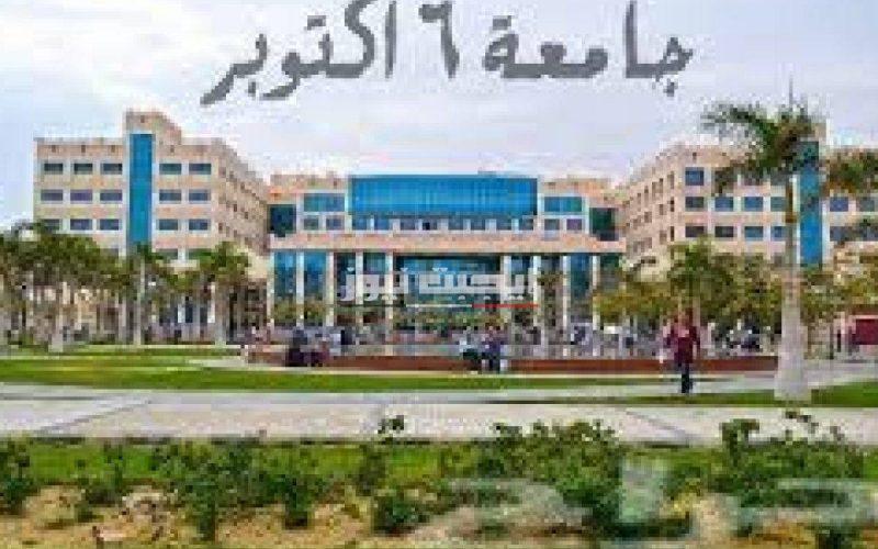 تنسيق كلية اللغات والترجمة المتوقع جامعة 6 أكتوبر 2020/2021