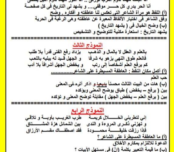 متاح المراجعة النهائية في اللغة العربية الصف الثالث الفني التجاري – امتحانات الدبلومات الفنية 2020