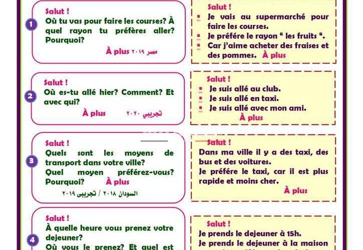 مراجعة ليلة الامتحان فرنساوي الثانوية العامة 2020 المنهج المقرر