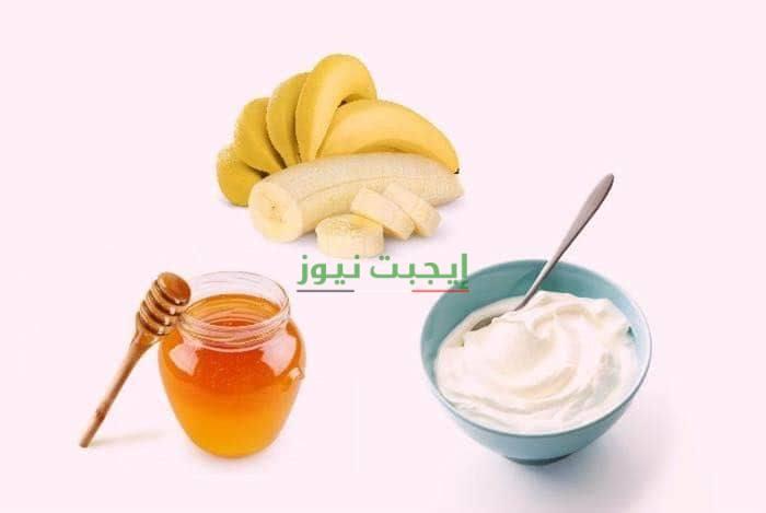 طريقة عمل ماسك الموز والزبادي والعسل لتفتيح البشرة