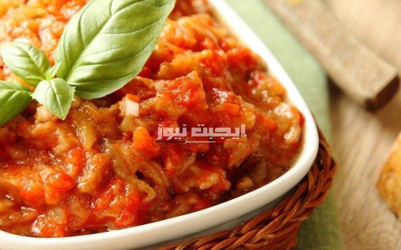 طريقة تحضير متبل الباذنجان بالطماطم