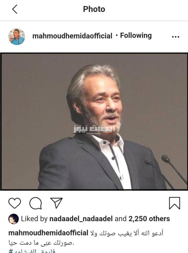 محمود حميدة يسترجع ذكريات فاروق الفيشاوي