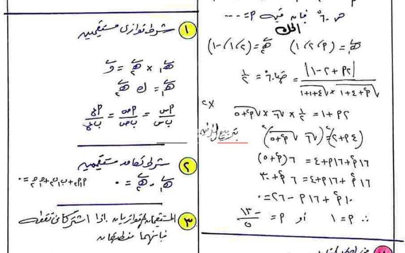نماذج امتحان هندسة فراغية للصف الثالث الثانوي 2020