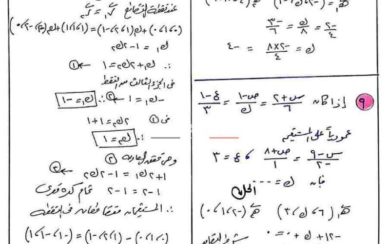 مذكرة شاملة الهندسة الفراغية 3 ثانوي علمى رياضة 2020