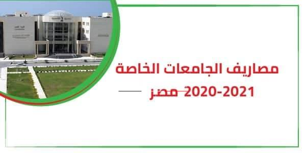 مصروفات الجامعات المصرية الخاصة 2020-2021 لجميع الكليات