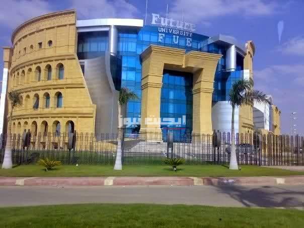 مصروفات كلية الاقتصاد والعلوم السياسية جامعة المستقبل 2020/2021