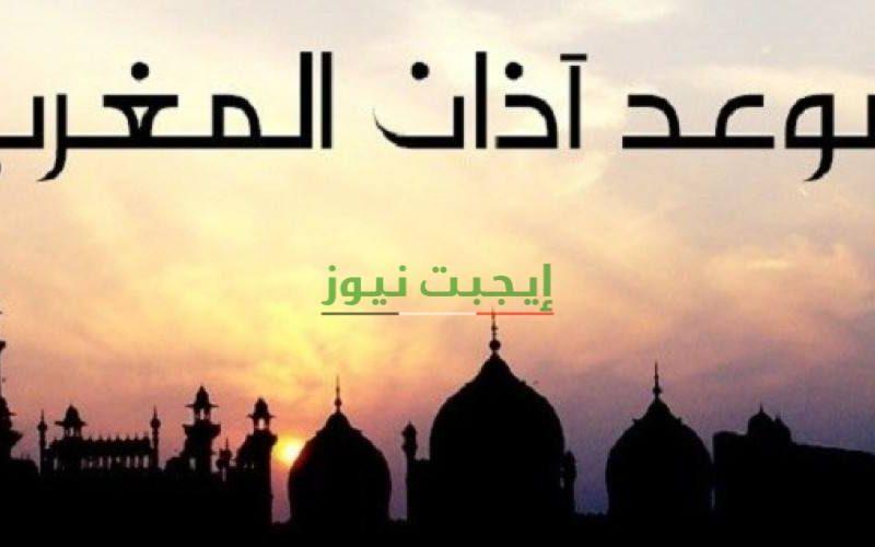 موعد آذان المغرب والإفطار اليوم وقفة عرفات فى مصر