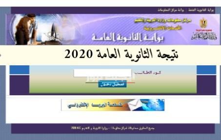 هُنا نتيجة الثانوية العامة 2020 بالرابط الرسمي من موقع وزارة التربية والتعليم