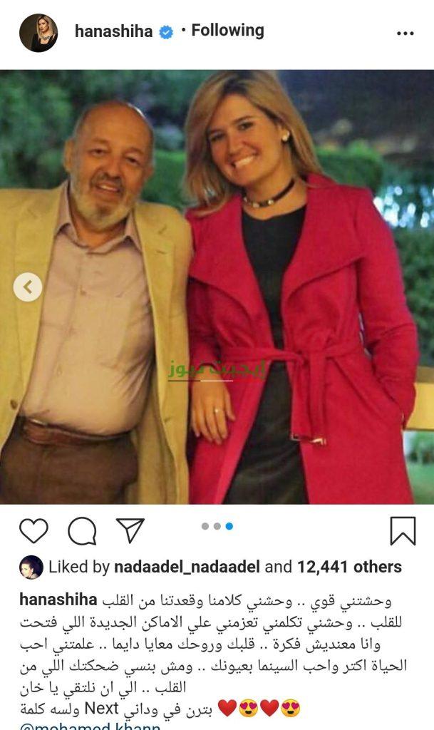 هنا شيحة ومحمد خان