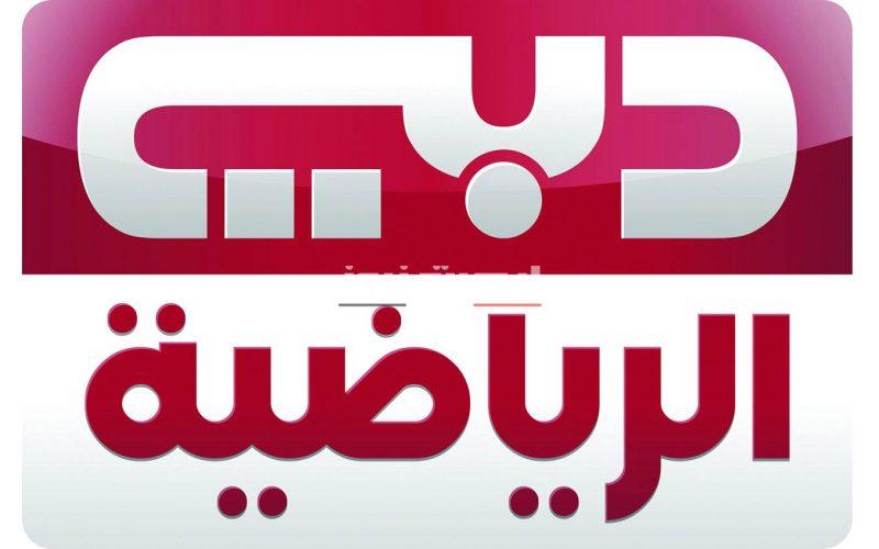 تردد قناة دبي الرياضية 1 على العرب سات والياه سات 2020