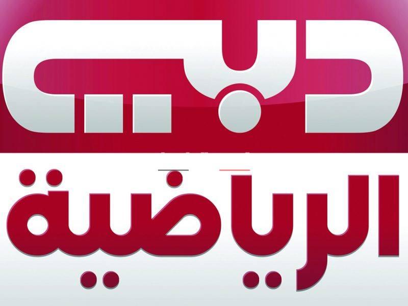 تردد قناة دبي الرياضية 1 على العرب سات والياه سات 2020 موقع بي