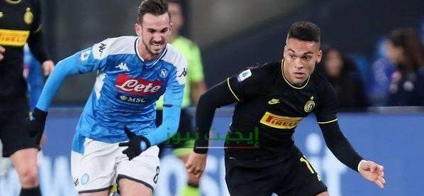 موعد مباراة إنتر ميلان ونابولي الدوري الايطالي 28-7-2020