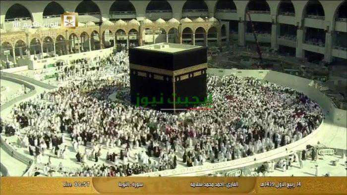مشاهدة  || قناة القرآن الكريم Makkah Live
