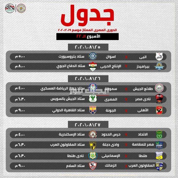الدوري المصري الجديد
