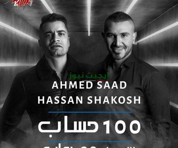 غداً| أغنية أحمد سعد وحسن شاكوش الجديدة