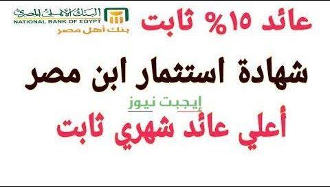 طريقة شراء شهادة استثمار ابن مصر السنوية اعلى عائد ثابت