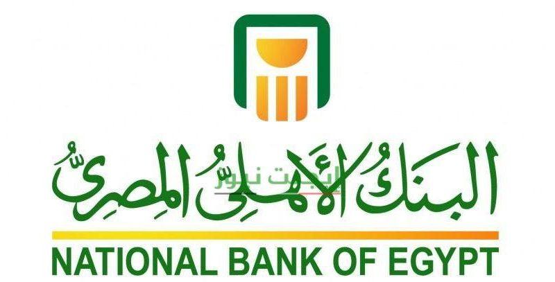 خطوات شراء شهادة استثمار البنك الأهلي المصري من الإنترنت مجانا