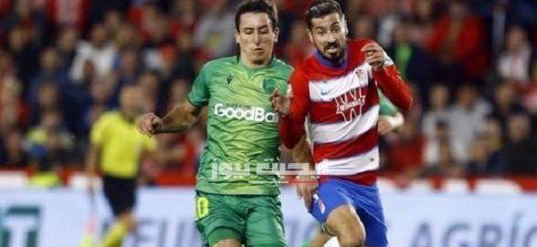نتيجة مباراة ريال سوسيداد وغرناطة الدوري الاسباني 10-7-2020