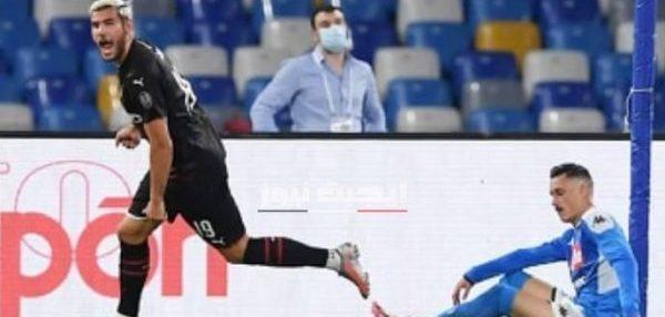 نتيجة مباراة نابولي وميلان الدوري الايطالي 12-7-2020