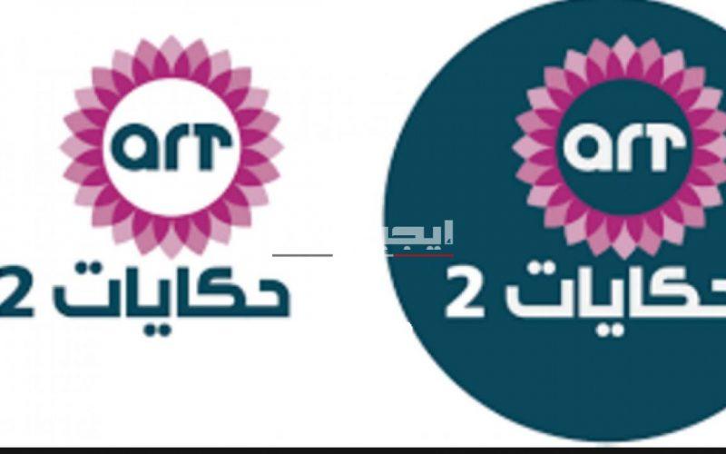 تردد قناة إيه آر تي حكايات 2 على النايل سات 2020