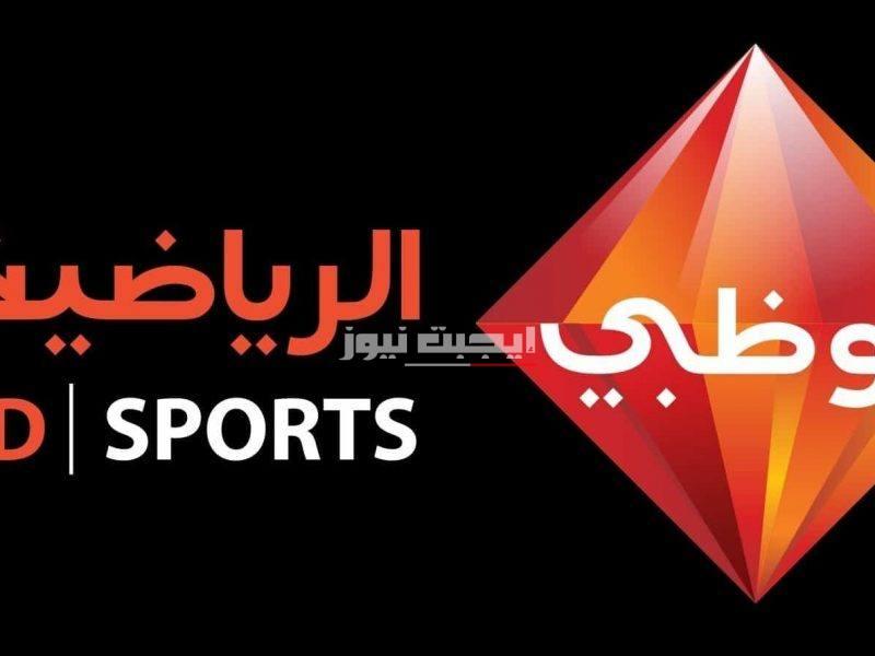 أضبط أحدث تردد قناة أبو ظبي الرياضية المفتوحة على النايل سات