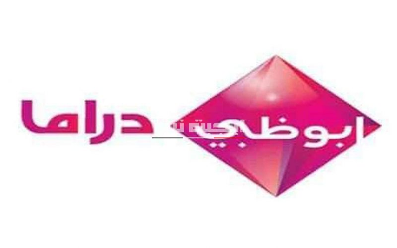 تردد قناة أبوظبي دراما الجديد 2020 على النايل سات والعرب سات