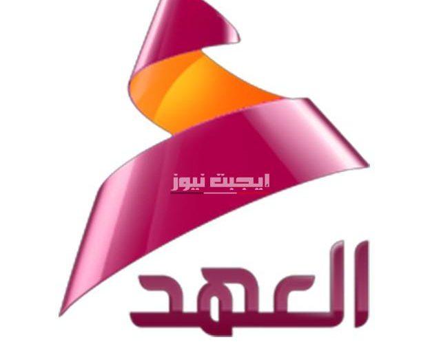 تردد قناة العهد العراقية على النايل سات 2020