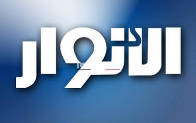 تردد قناة الأنوار الشيعية 2020 Channel Al Anwar TV على النايل سات
