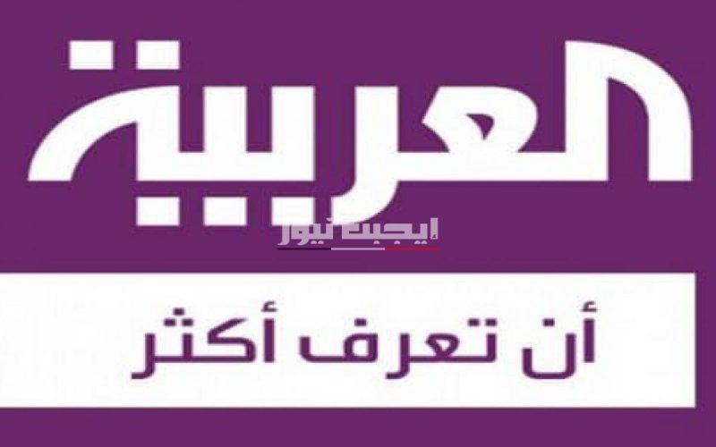تردد قناة العربية على النايل سات والعرب سات والهوت بيرد 2020