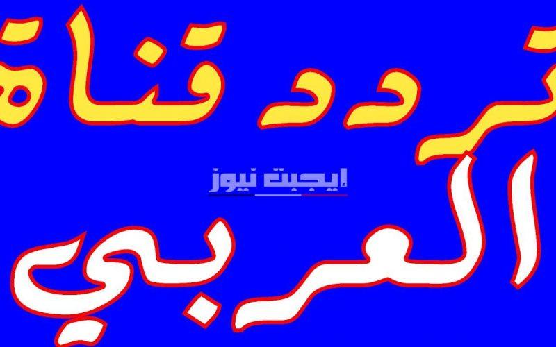 تردد قناة العربي 2020 الجديد على النايل سات