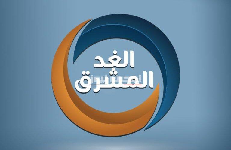 استقبل الآن تردد قناة الغد المشرق على النايل سات 2020