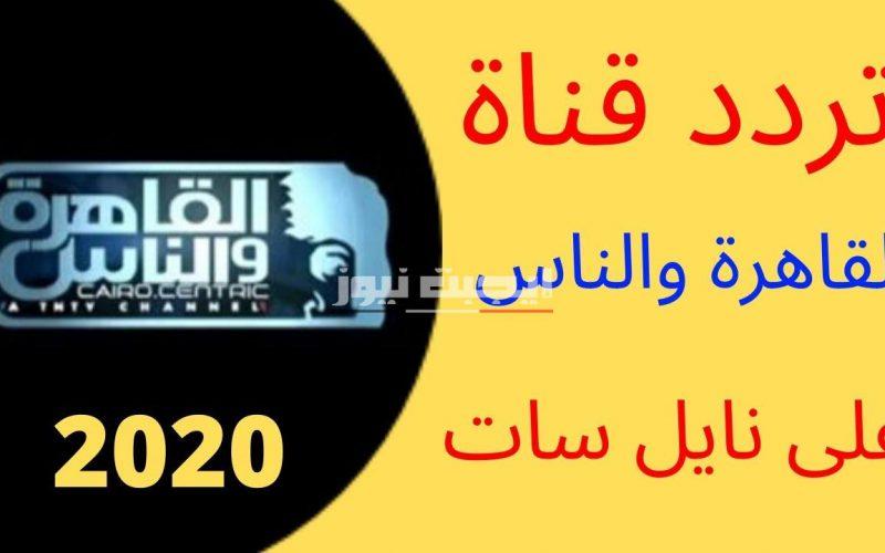 تردد قناة القاهرة والناس على النايل سات 2020